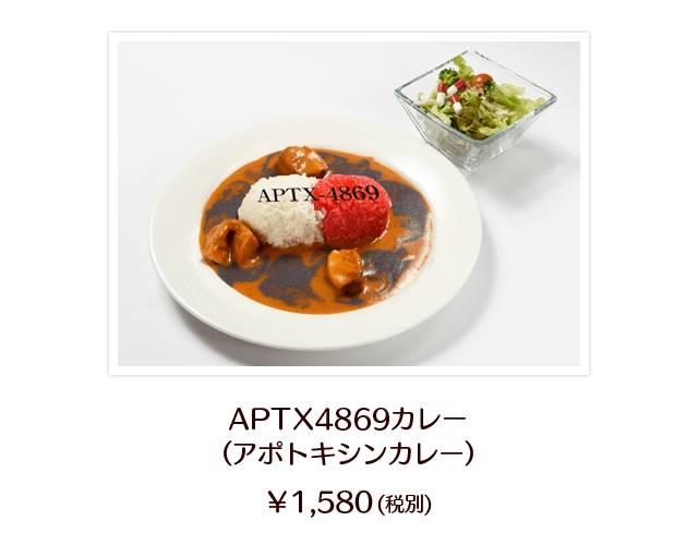 APTX4869カレー