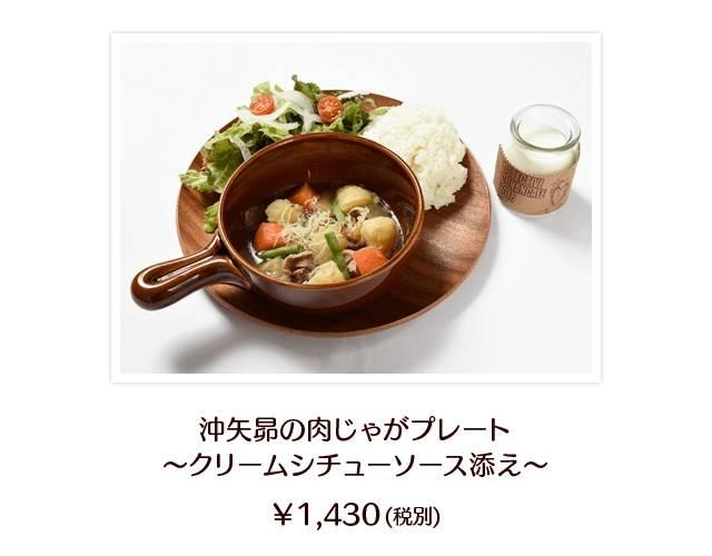沖矢昴の肉じゃがプレート~クリームシチュー添え~