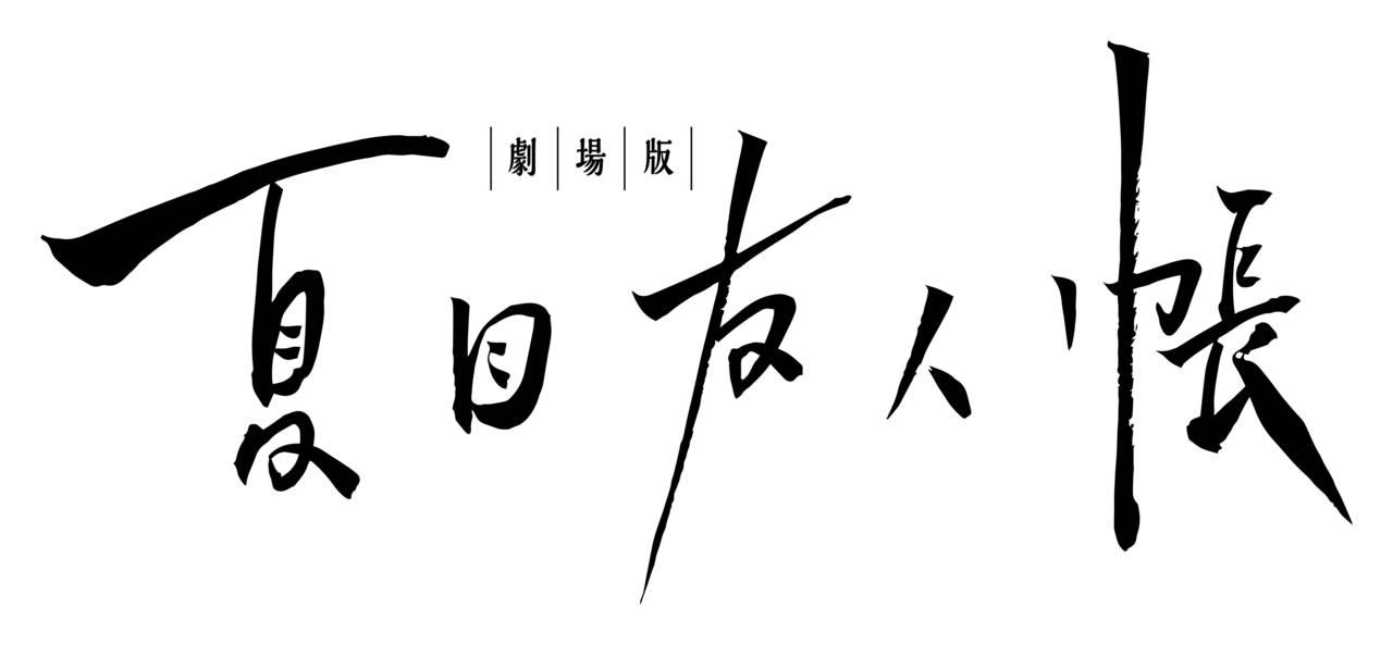 劇場版 夏目友人帳