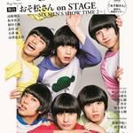 TVガイド Stage Stars/表紙