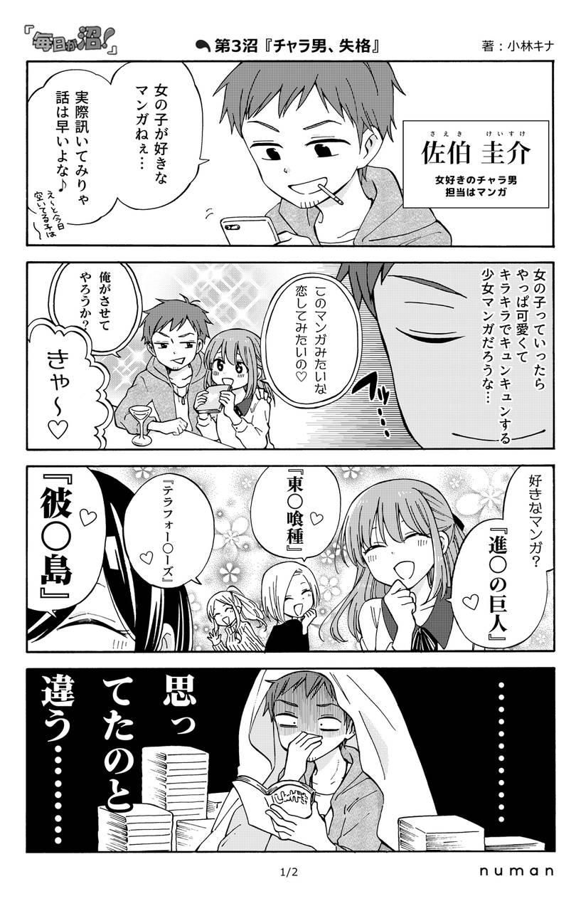 『毎日が沼!』第3沼 チャラ男、失格(1/2)