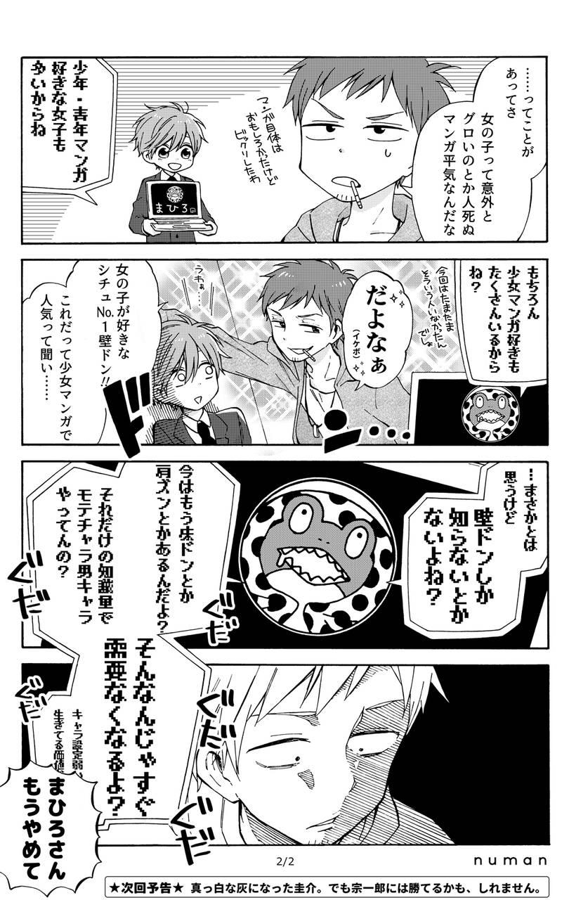 『毎日が沼!』第3沼 チャラ男、失格(2/2)