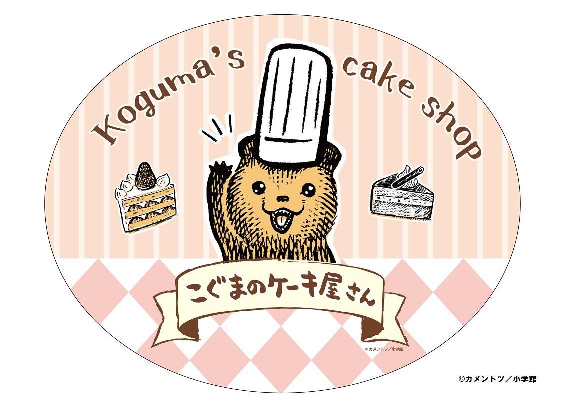 『こぐまのケーキ屋さん』おいしいケーキがやきあがりました!フェア/メイン画像