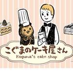 『こぐまのケーキ屋さん』おいしいケーキがやきあがりました!フェア/メイン画像2