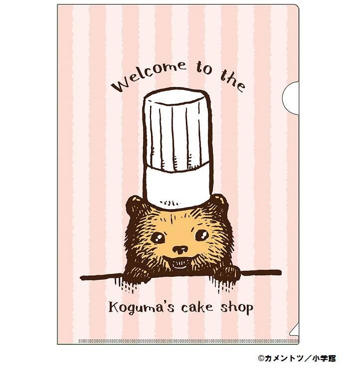 こぐまのケーキ屋さん/クリアファイル B