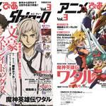 アニメぴあ Shin-Q(シン・キュー) vol.3