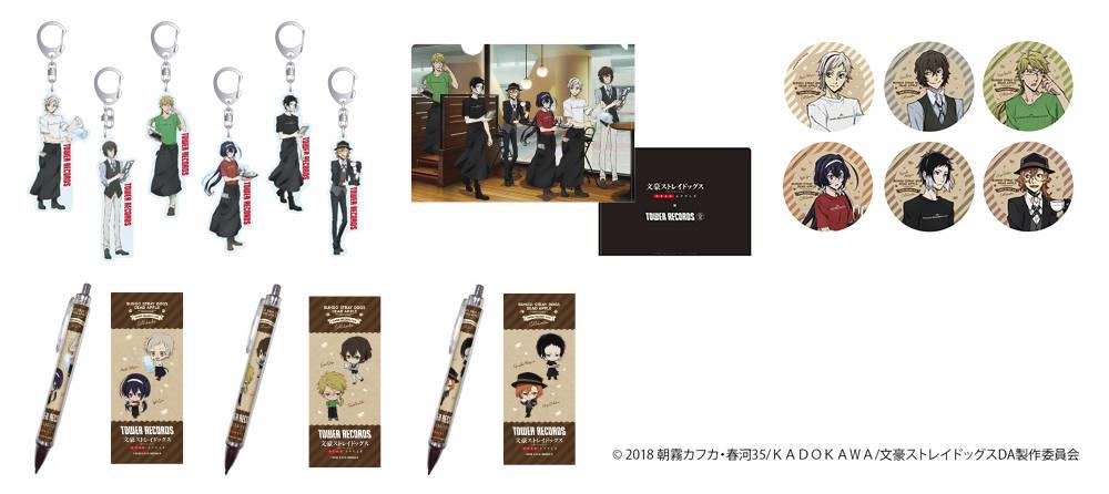 『文豪ストレイドッグス × TOWER RECORDS』/コラボグッズ