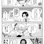 毎日が沼! 第4回『オタク一直線!』(1/2)