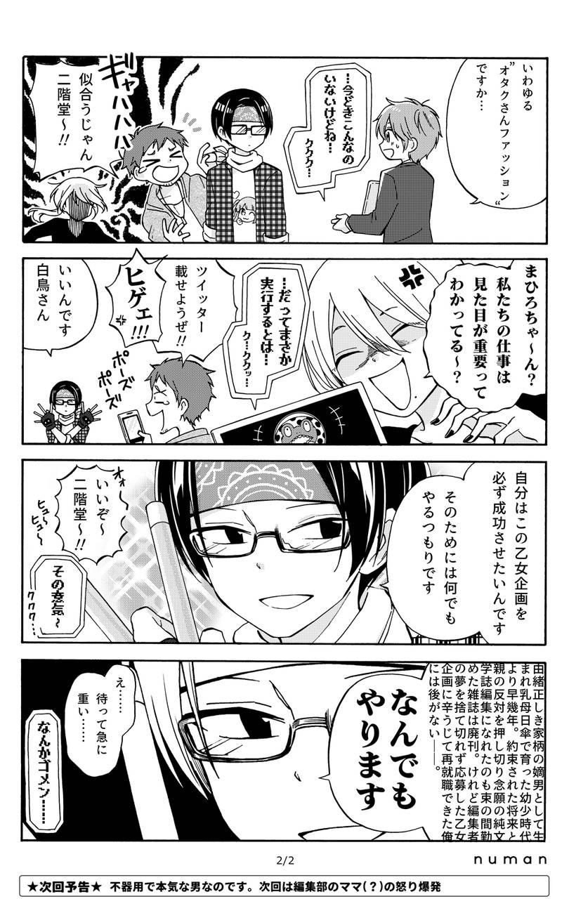 毎日が沼! 第4回『オタク一直線!』(2/2)