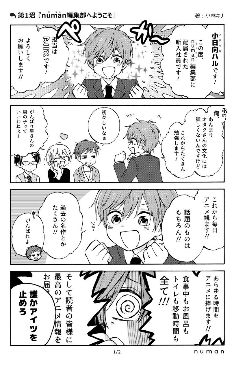 毎日が沼! 第1沼『numan編集部へようこそ』(1/2)