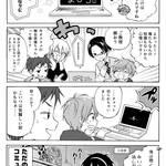 毎日が沼! 第2沼『まひろくんがやってきた!?』(2/2)