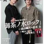 stamp! act_07/前山剛久×松本岳