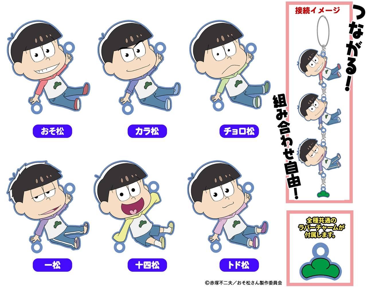 おそ松さん つながるんトレーディングラバーストラップ/6種