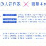 各界の人気作家 ×豪華 キャスト!