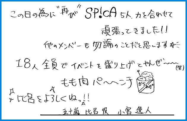 SP!CA