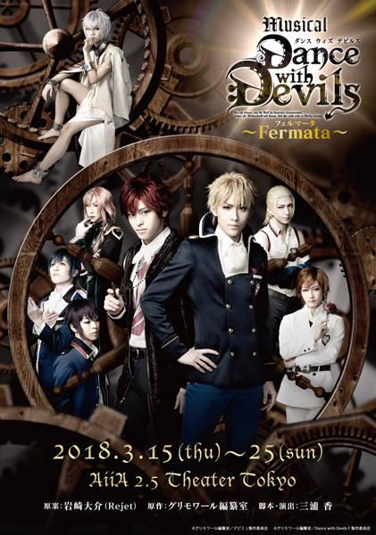 ミュージカル『Dance with Devils~Fermata(フェルマータ)~』メインビジュアル