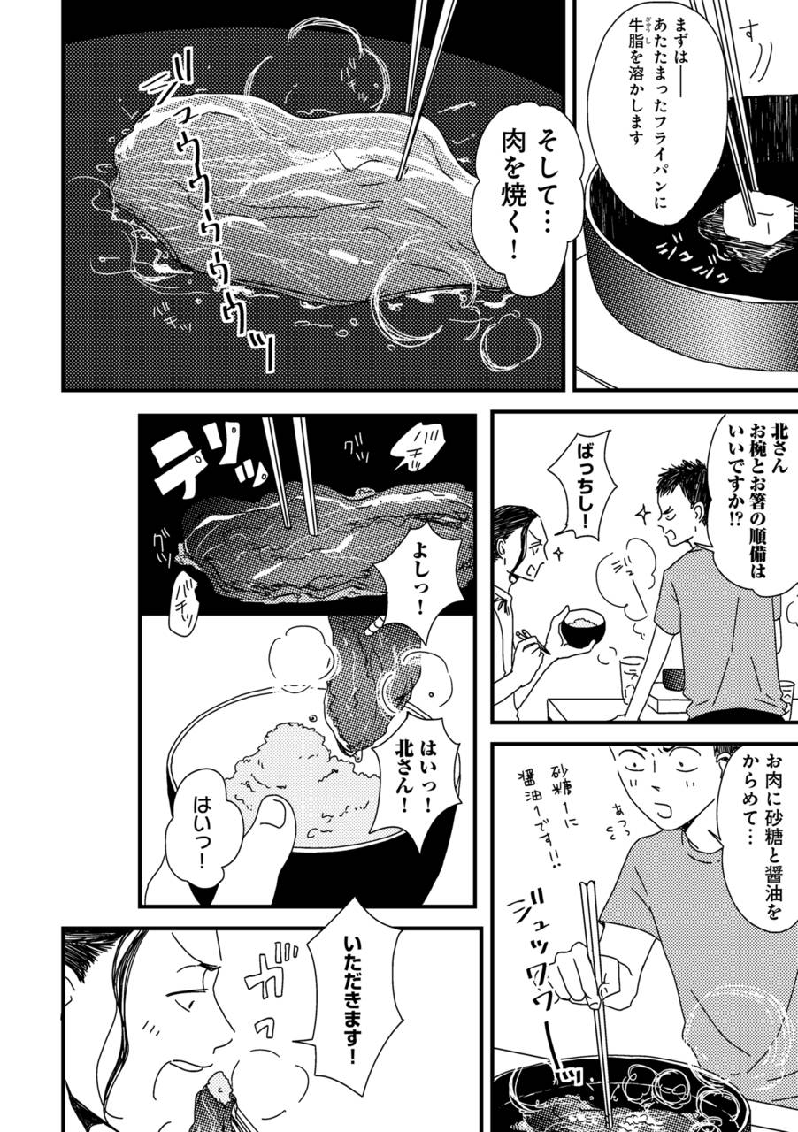 広告会社、男子寮のおかずくん/サンプル①