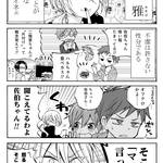 毎日が沼! 第5回『アタシが雅よ』(1/2) numan(ヌーマン)