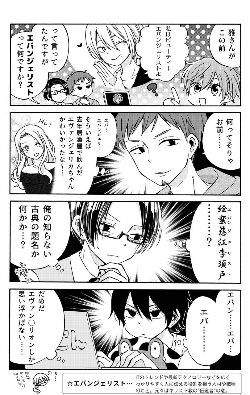 毎日が沼! 第5回『アタシが雅よ』(2/2) numan(ヌーマン)