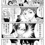 毎日が沼! 第5沼『アタシが雅よ』(1/2) numan(ヌーマン)