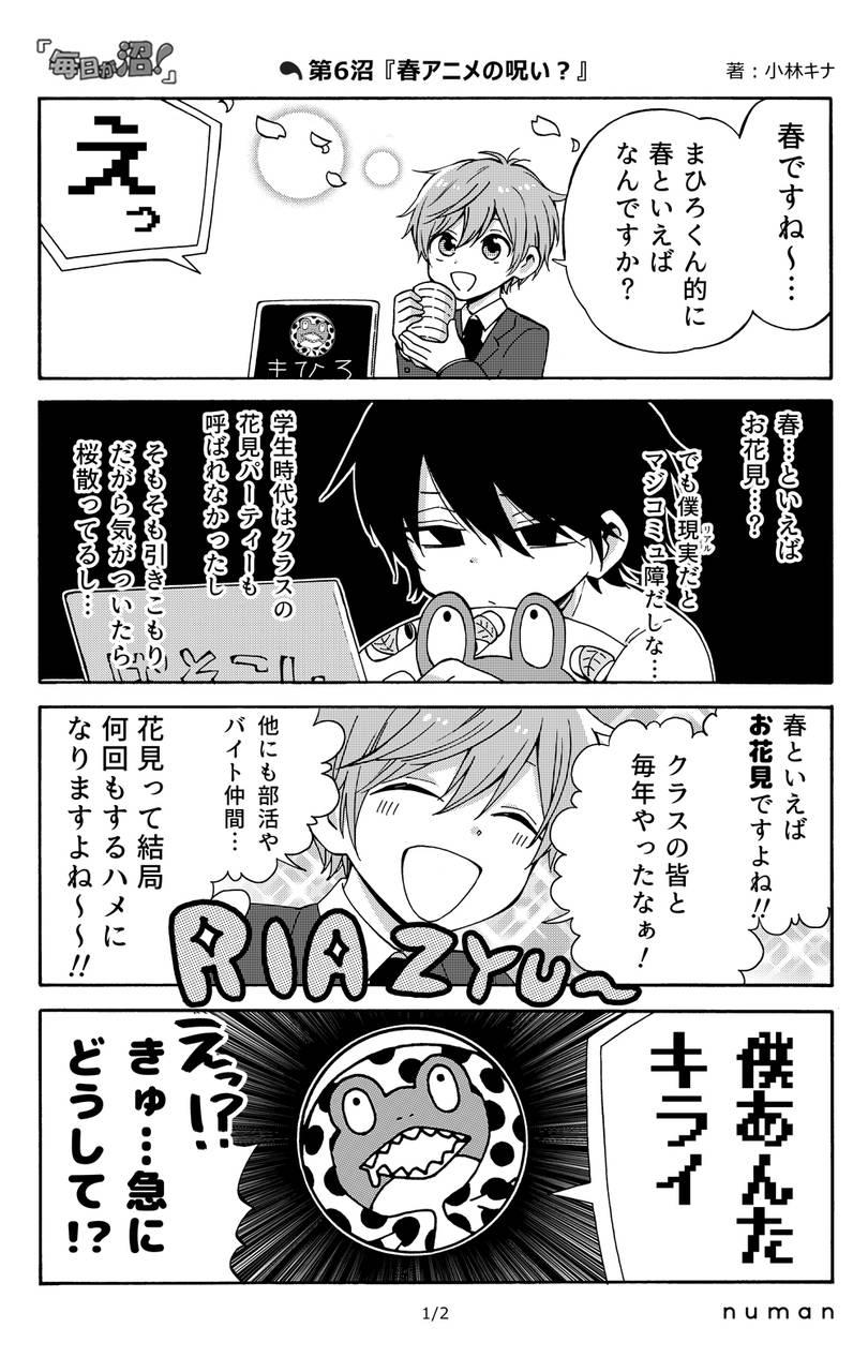 毎日が沼! 第6回『春アニメの呪い?』(1/2) numan(ヌーマン) 小林キナ