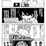 毎日が沼! 第6沼『春アニメの呪い?』(1/2) numan(ヌーマン)