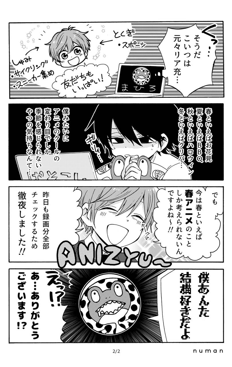 毎日が沼! 第6沼『春アニメの呪い?』(2/2) numan(ヌーマン)