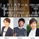 CHILL CHILL BOX~3rd.present BLの宴~