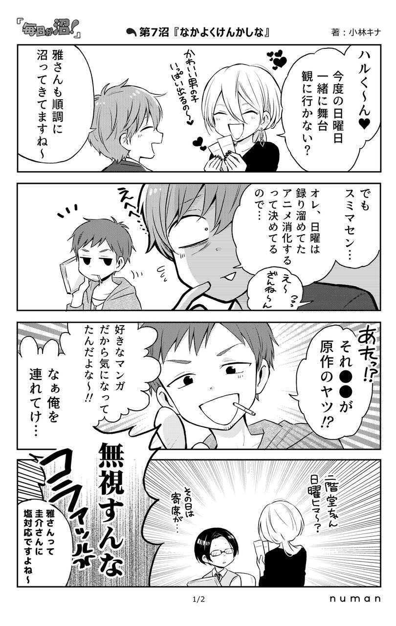 毎日が沼! 第7回『なかよくけんかしな』(1/2) numan(ヌーマン)小林キナ