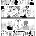 毎日が沼! 第7回『なかよくけんかしな』(2/2) numan(ヌーマン)小林キナ