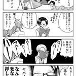 毎日が沼! 第8沼『純文学語り』(2/2) numan(ヌーマン)小林キナ