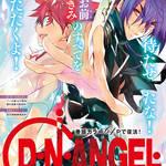 D・N・ANGEL×東京メトロ③