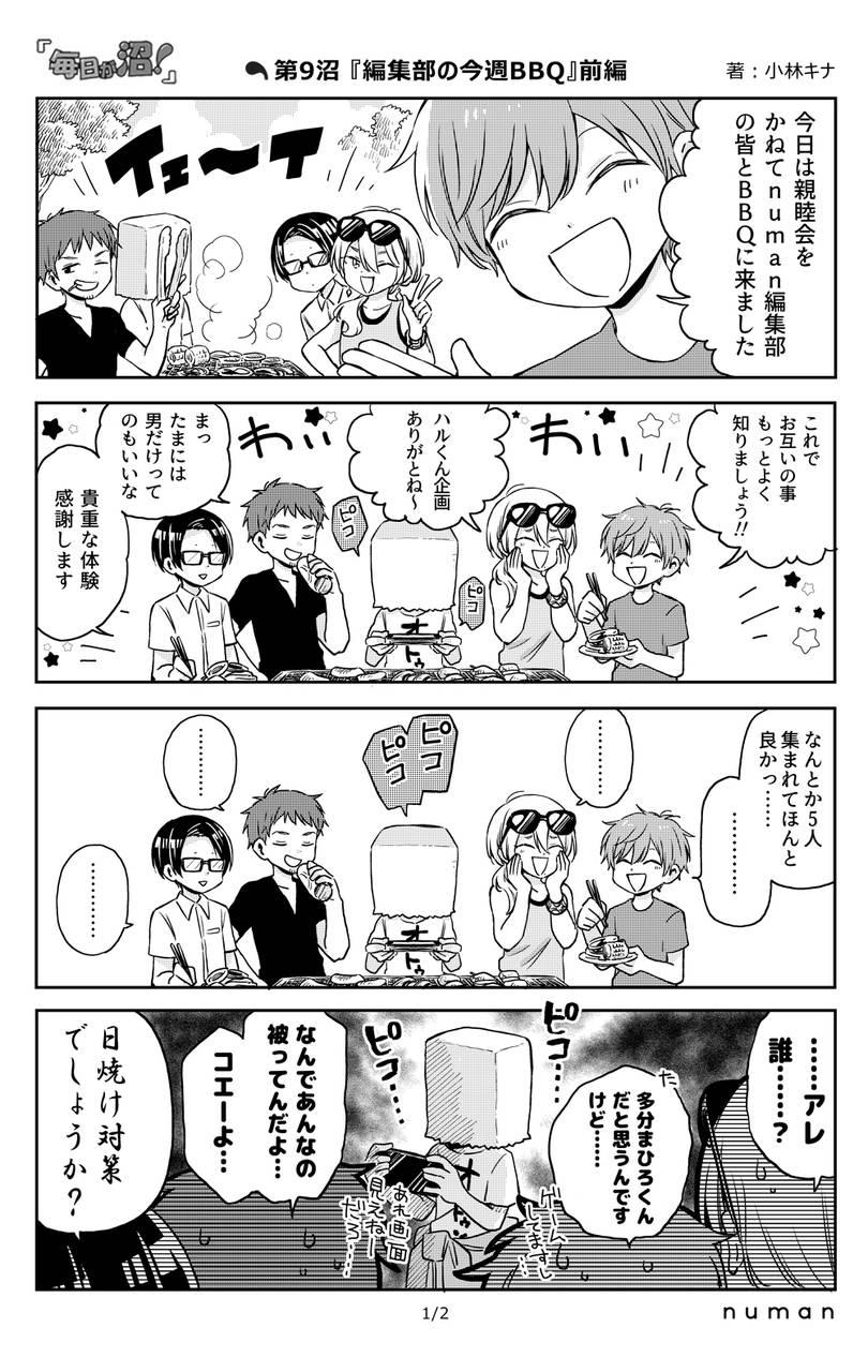 毎日が沼! 第9沼『編集部の今週BBQ』(1/2) numan(ヌーマン)小林キ9
