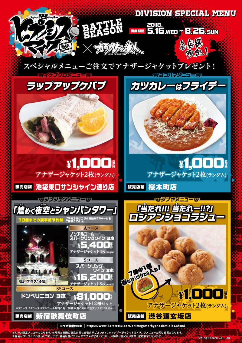 ヒプノシスマイク -Division Rap Battle-×カラオケの鉄人』コラボ numan