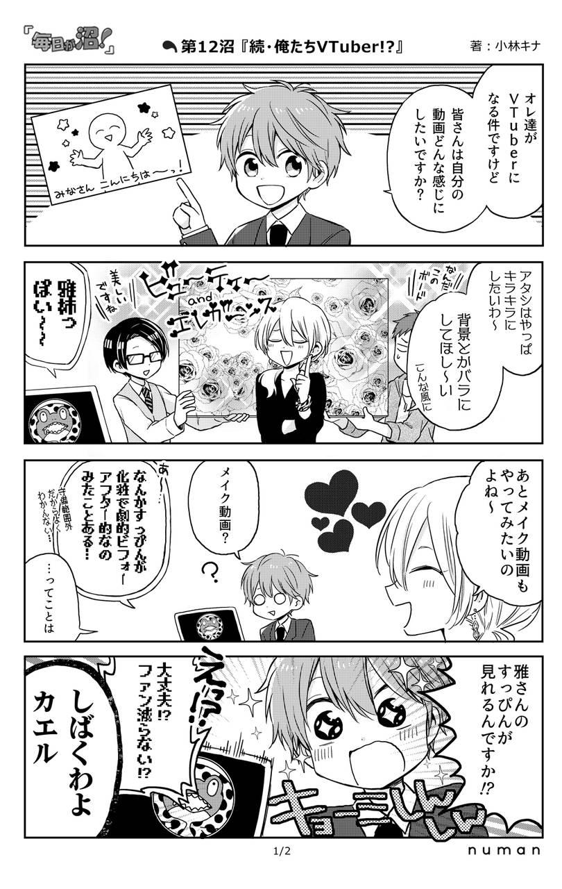 毎日が沼! 第12沼『続・俺たちVTuber!?』(1/2) numan(ヌーマン)小林キナ