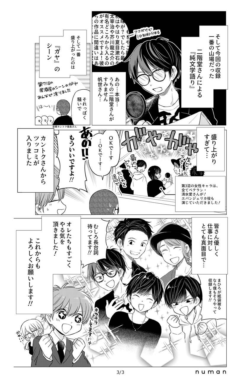 毎日が沼! 特別編 ボイスコミック収録レポート numan(ヌーマン)小林キナ