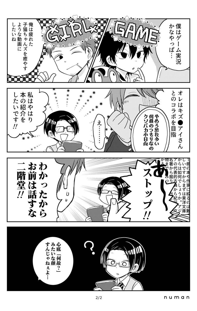 毎日が沼! 第12沼『続・俺たちVTuber!?』(2/2) numan(ヌーマン)小林キナ