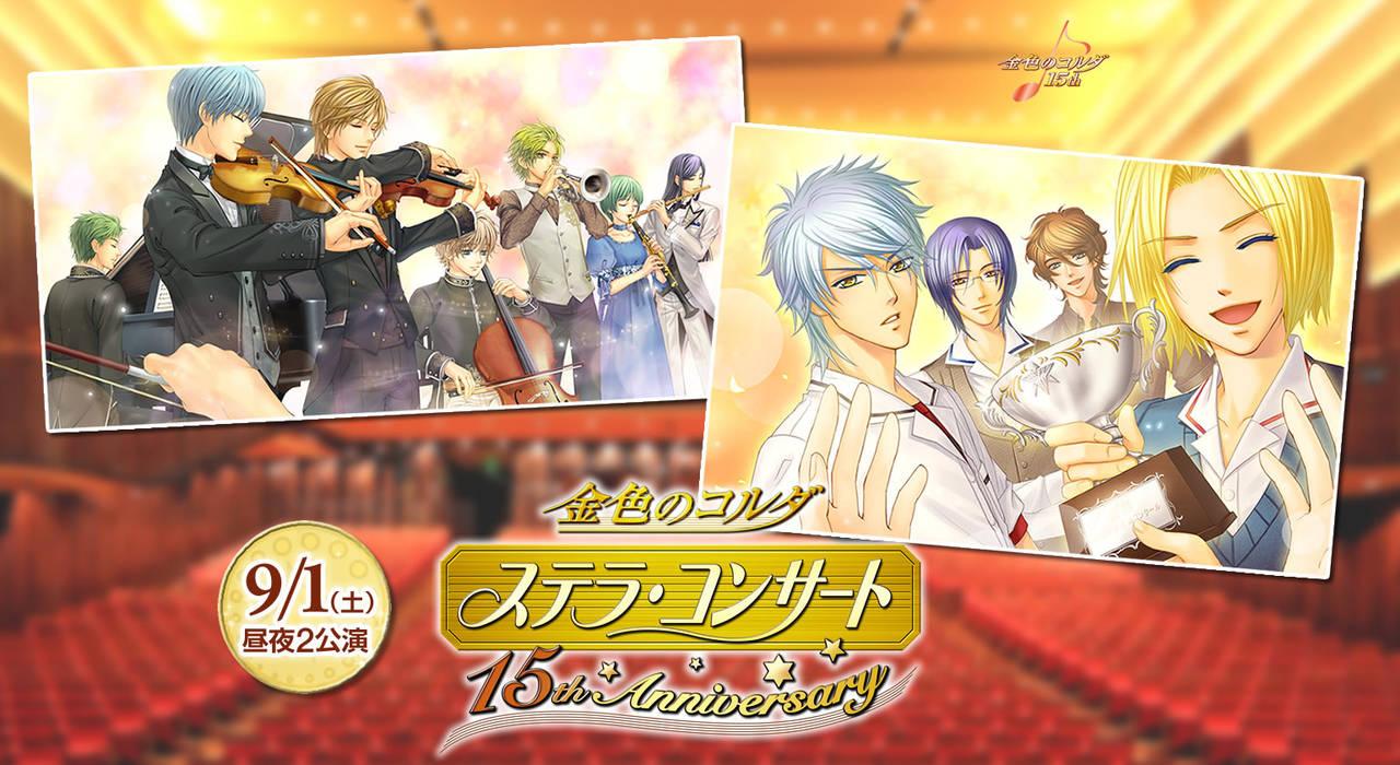 『金色のコルダステラ・コンサート~15thAnniversary~』
