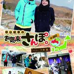 谷山紀章のお気楽さんぽ。DVD