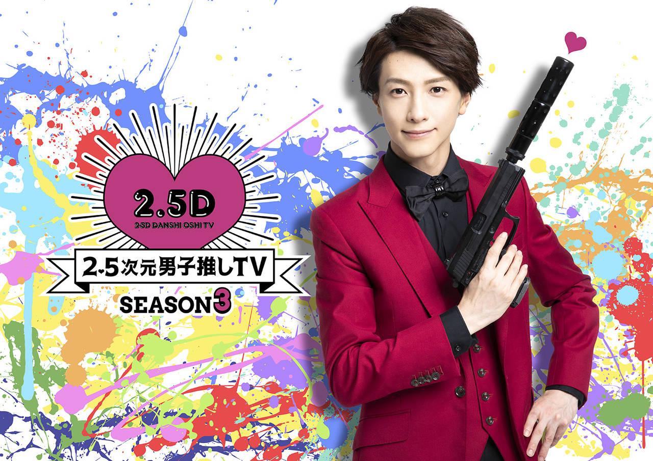 鈴木拡樹からコメント到着♪『2.5次元男子推しTV』シーズン3&コラボカフェ決定!