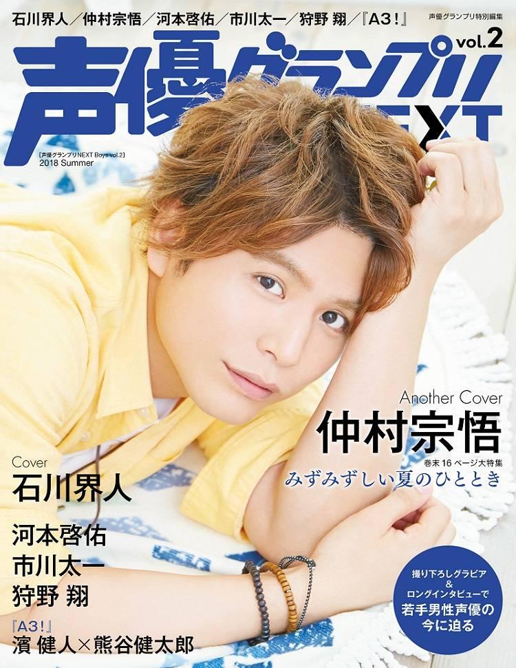 『声優グランプリNEXT Boys vol.2』アナザーカバー(仲村宗悟)