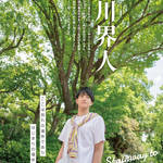 『声優グランプリNEXT Boys vol.2』石川界人