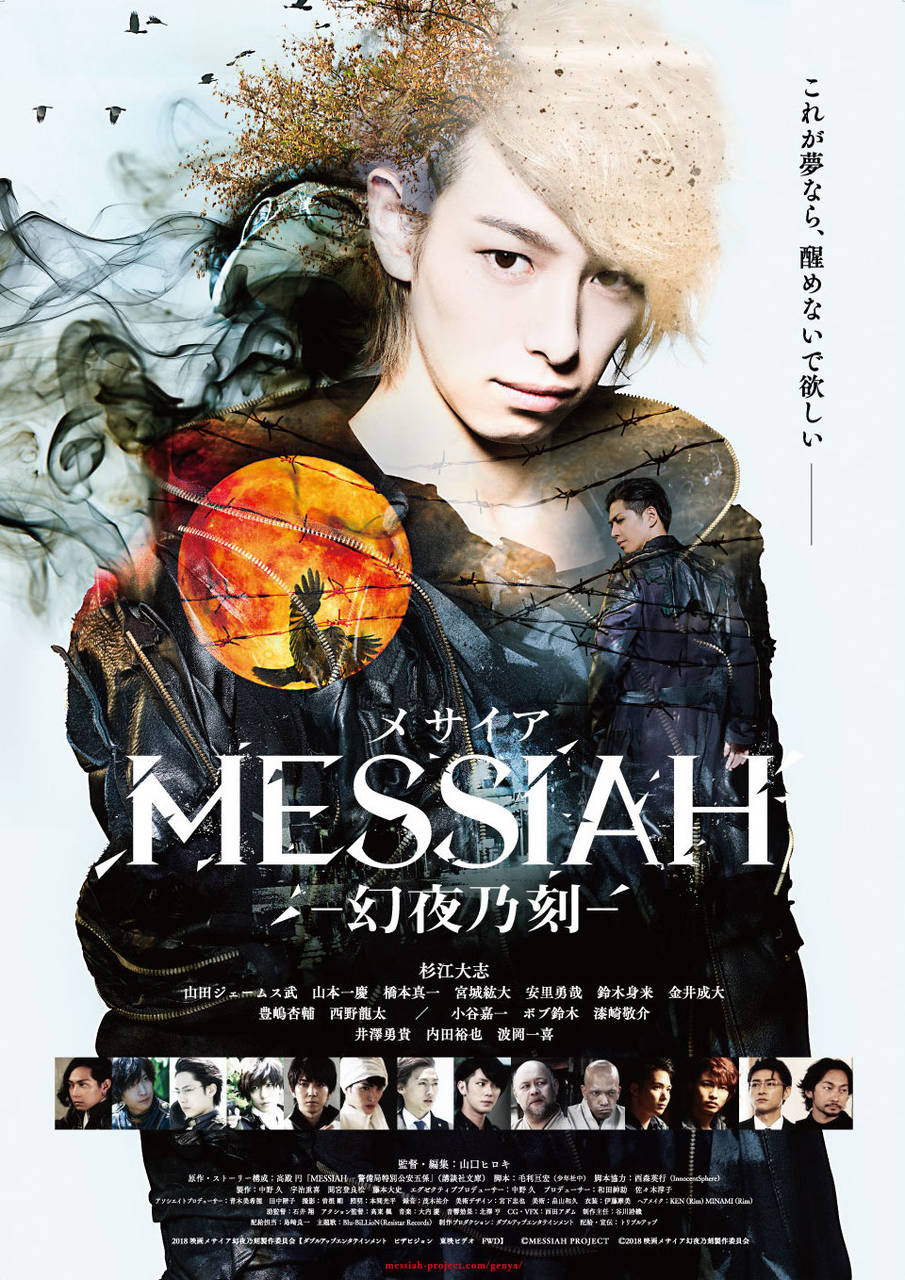 『メサイア ―幻夜乃刻―』
