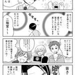 毎日が沼! 第16沼『沼の谷の宗一郎』(2/2) numan(ヌーマン)小林キナ