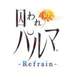 新作の彼はチアキ!『囚われのパルマ Refrain』numan11