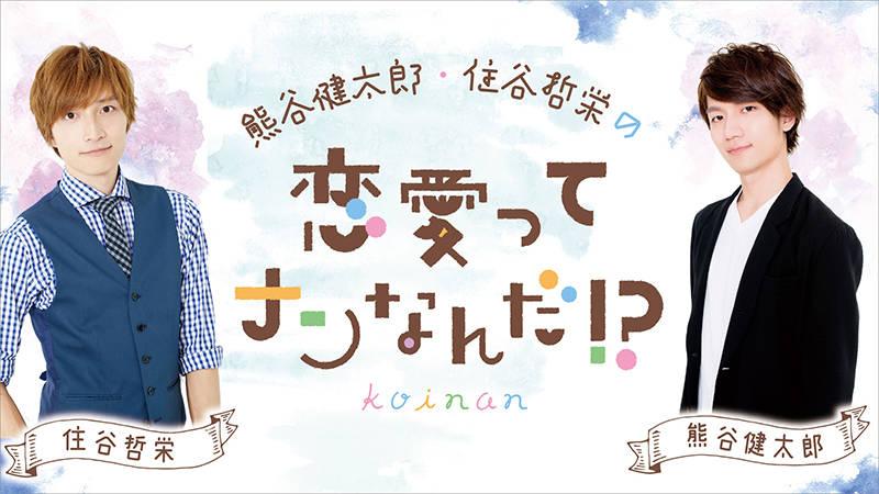 熊谷健太郎・住谷哲栄の恋愛ってナンなんだ!?_1