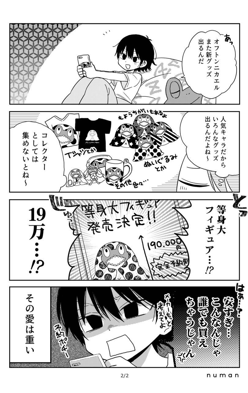 毎日が沼! 第17沼『愛の嵐』(2/2) numan(ヌーマン)小林キナ
