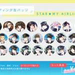 トレーディング缶バッジ 「STAR★MY AIRLINE」