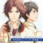 """金色のコルダ 15th Anniversary CD 学内音楽コンクール""""衛藤編""""①"""
