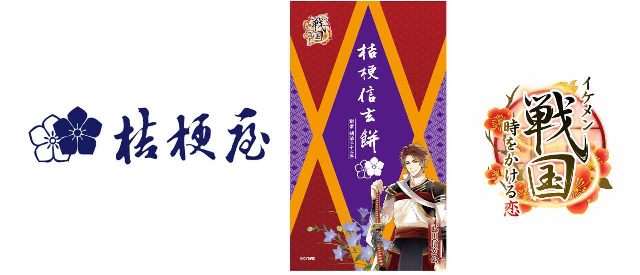 『桔梗信玄餅』 ×『イケメン戦国◆時をかける恋』5